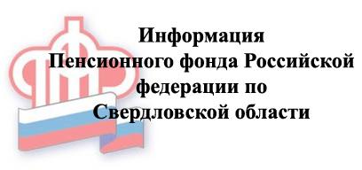 Информация ПФР