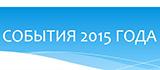 sobytiya-2015-goda